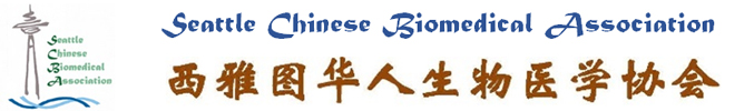 Seattle Chinese Biomedical Association Logo